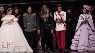 帝劇6・7月公演 ミュージカル『エリザベート』2016年7月25日夜の部の特...