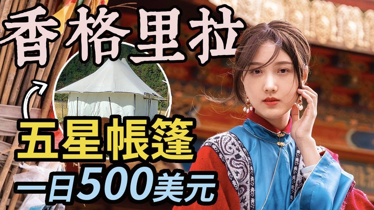 比五星級酒店還要貴的帐篷:一晚500美元!你會住嗎?Glamping初體驗丨香格里拉Vlog丨Shiyin 十音