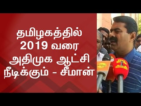 AIADMK Rule Will Continue in Tamilnadu till 2019  - Seeman | Thanthi TV