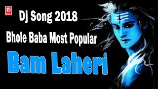 Bam Laheri Dj Song 2018 | Bhole Baba Most Popular Song | Lord Shiva Song | Rathore Cassettes