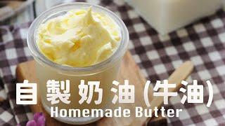 【Eng Sub】自製奶油(牛油) 鮮奶油打失敗了不浪費 Homemade Butter Recipe