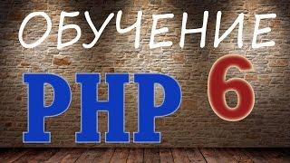 Обучение PHP - 6. Функции в PHP