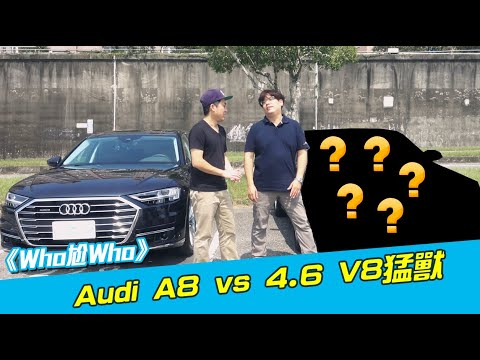《Who尬Who》Audi A8 vs 4.6 V8猛獸?!