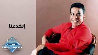 Hassan El Asmar - Atkhad3na | حسن الأسمر - إتخدعنا