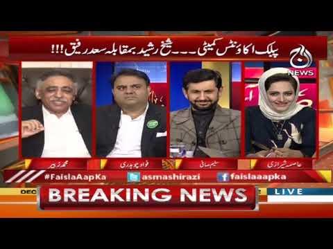 Faisla Aap Ka With Asma Sherazi   05 February 2019   Aaj News