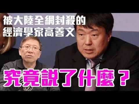 被大陸全網封殺的經濟學家高善文 究竟說了什麼〈蕭若元理論蕭析〉20191212