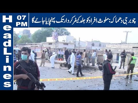Watch 07 PM Headlines | 6 December 2019 | Lahore News