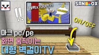 모드없이 화면 움직이는 대형벽걸이TV 만들기! on/off 가능! [PC/PE 모드없이만들기:천재소년램램] 마인크래프트 포켓에디션 Minecraft MCPE - [램램]