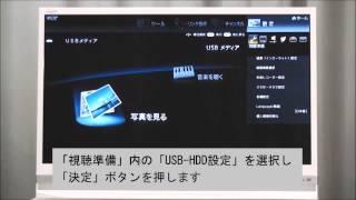 液晶テレビとUSBハードディスクの接続と設定方法 液晶テレビ 検索動画 27
