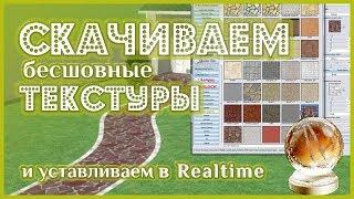 Урок RealTime Landscaping. Скачать бесплатно мои бесшовные текстуры для 3d проектов.