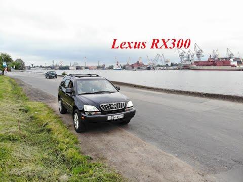 Доступный и надежный билет в премиум класс. Lexus RX300