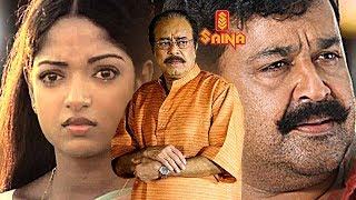 Mulamoottil Adima | Full Malayalam Movie | Mohanlal
