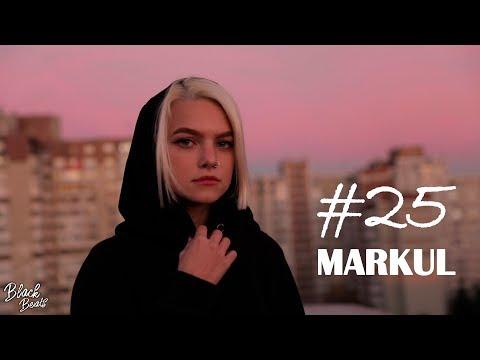 MARKUL - 25 (Премьера 2018)