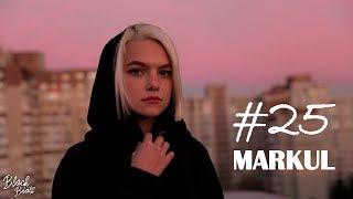 Смотреть клип Markul - 25
