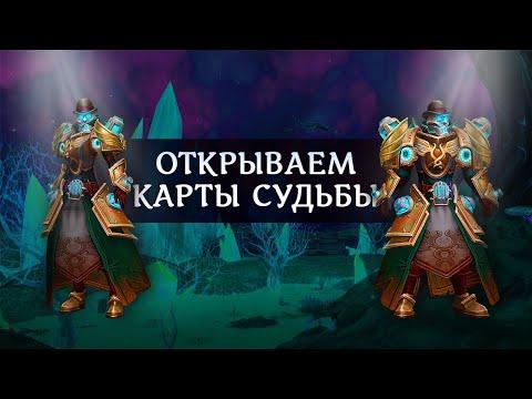 Аллоды Онлайн 11.1: Открываем Карты Судьбы «Охота за древностями»