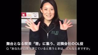 2016/04/02 に公開 『フォーカード』出演者インタビュー第2回目 ~有馬...