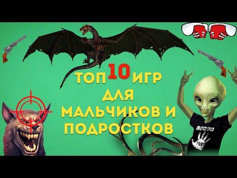 ТОП 10 настольных игр для мальчиков и подростков