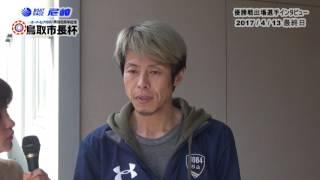 2017年4月13日 3号艇 杉山正樹選手 優出インタビュー