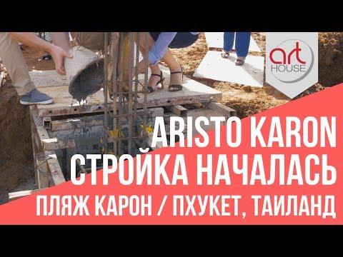Начало Стройки Aristo Karon -  38 Недвижимость на Пхукете. Art House Блог