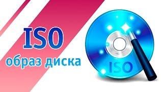 Как создать ISO образ диска