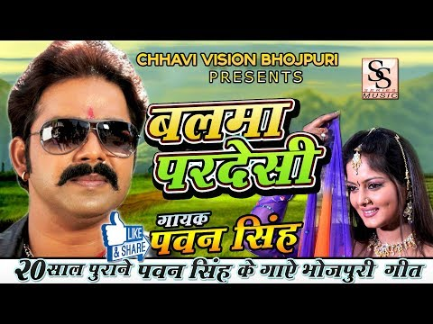 Balma Pardesi || Singer PAWAN SINGH || latest Bhojpuri Song || Musiclable SSseries Music