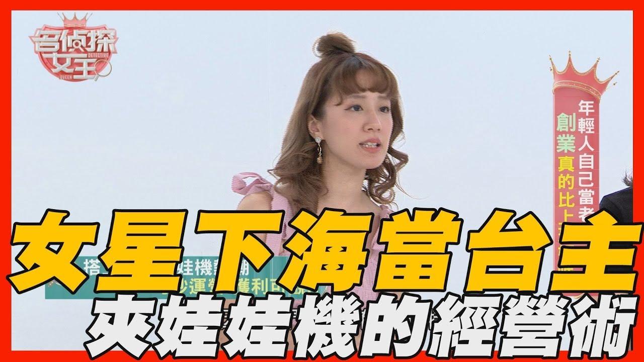【精華版】女星下海當臺主 夾娃娃機的經營術 - YouTube