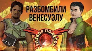 Разбор полётов. Mercenaries 2: World in Flames (PS2 против PS3)