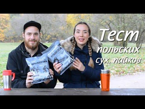 Польские сух. пайки | Распаковка, тест, впечатления