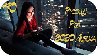 🇷🇺 НОВЫЙ РУССКИЙ РЭП 2020 НОВИНКИ 🔊 Русский Реп 2020 🔊 Музыка Рэп 2020 Русский #10