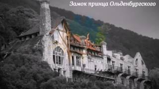 Достопримечательности Абхазии(Слайд-шоу «Достопримечательности Абхазии» создано в программе «ФотоШОУ PRO»: http://fotoshow-pro.ru/ Абхазия – край..., 2016-06-20T12:59:15.000Z)