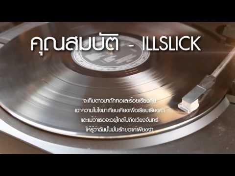 ILLSLICK - คุณสมบัติ [Fix 6] +Lyrics