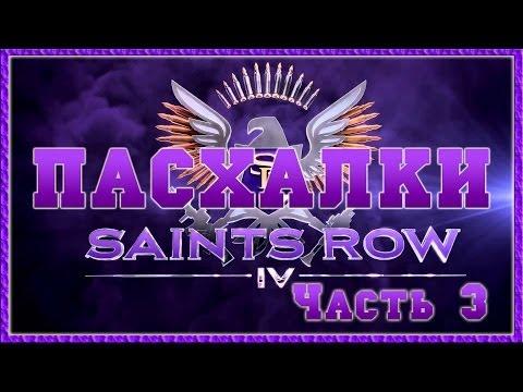 Saints Row IV Википедия