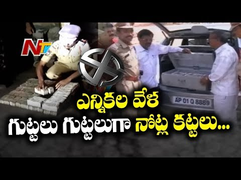 Police Busted Huge Hawala Racket in Hyderabad, 2.5 Crs Money seized | NTV