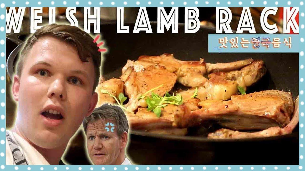 고든램지 뺨치는 영국남자 단 단의 양갈비 요리하기 Youtube