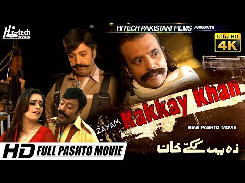 ZAYAM KAKKAY KHAN (2018 FULL PASHTO FILM IN 4K) SHAHID KHAN & JAHANGIR KHAN - LATEST PASHTO MOVIE