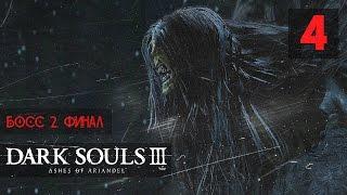 БОСС 2. ЗАБИЛ ГОЛЫШОМ. ФИНАЛ ● Dark Souls 3: Ashes Of Ariandel #4