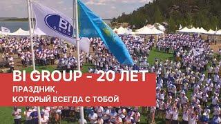 BI Group - 20 лет! Праздник, который всегда с нами.(BI Group - 20 лет! Праздник, который всегда с нами. Фильм