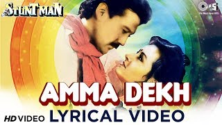 Amma Dekh Lyrical Stuntman | Jackie Shroff | Bali Brahmbhatt, Alka Yagnik | Nadeem Shravan