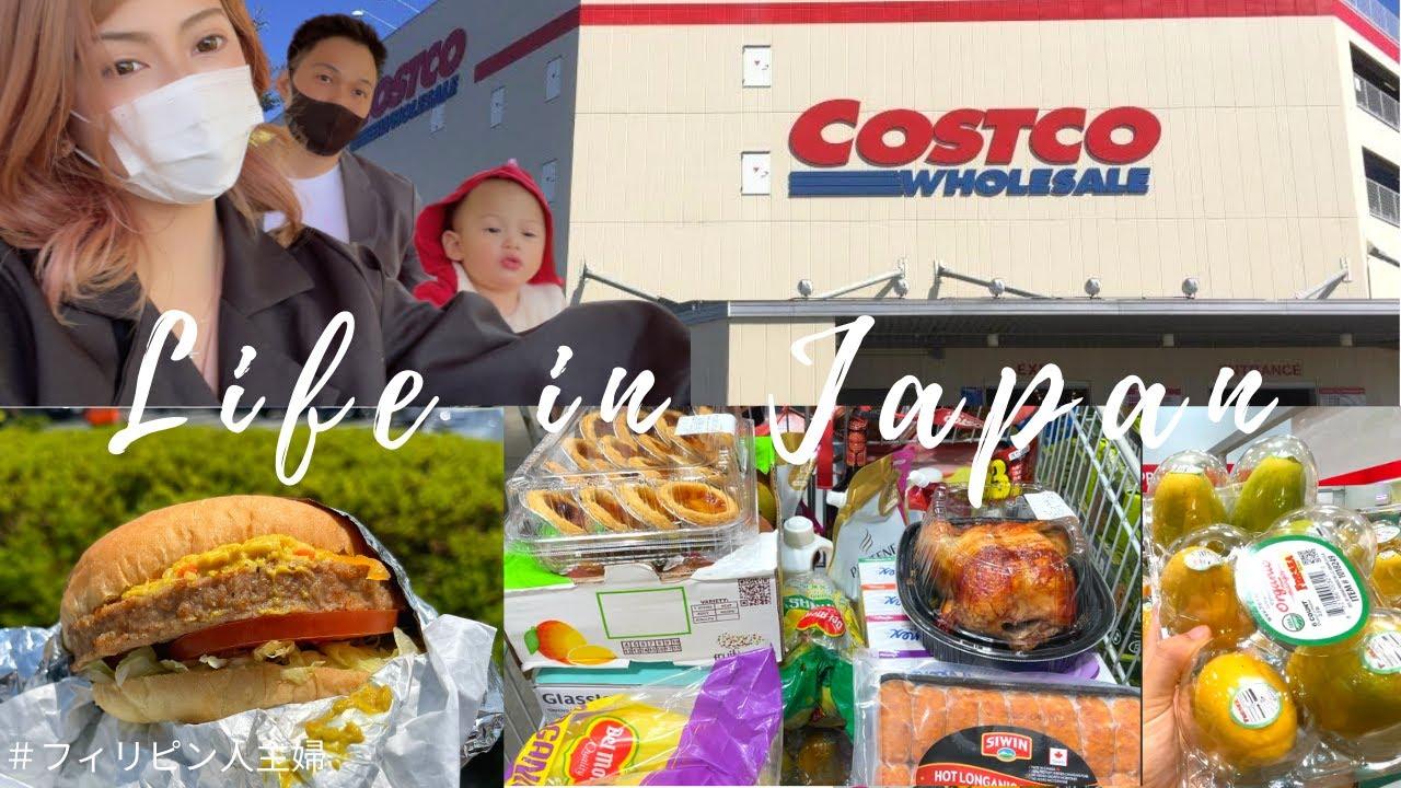 [Grocery Shopping] Costco Japan/フィリピン人主婦のまとめ買い日 | Life in Japan
