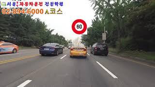 서울광명자동차운전전문학원 도로주행 A코스 (최신)