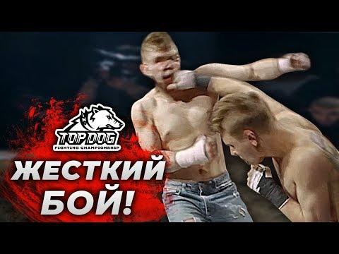 Второй кулачный бой на Top Dog - 3 сезон / Кулачные бои от Артема Тарасова