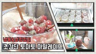 #토마토마말레이드#주방서랍정리#냉장.냉동정리   작고.…