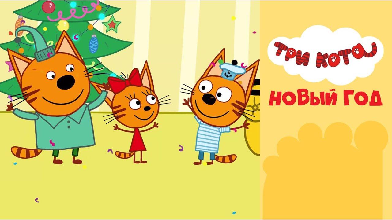 Три кота на СТС Kids | Новый год - YouTube