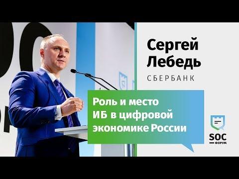 SOC-Форум 2018 — Сергей Лебедь (Сбербанк): Роль и место ИБ в цифровой экономике России
