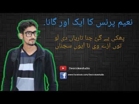 Pheki Pay Gai Chana Tarya Dee Lo Song by Naeem Prince | Desi Coke Studio