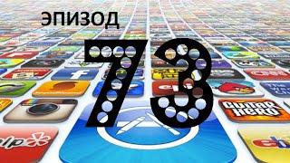 Обзор лучших игр и приложений для iPhone и iPad (73)