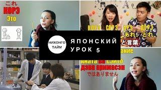 Японский язык для начинающих Урок 5