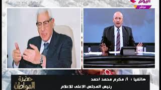 حصريا  مكرم محمد أحمد يكشف السر وراء عدم إدراج خالد الجندي وسعد الهلالي بقائمة الإفتاء