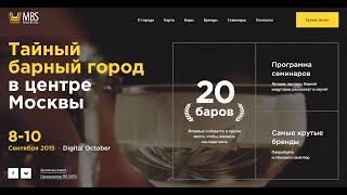 Moscow Bar Show 2015. Come with me to the other side.
