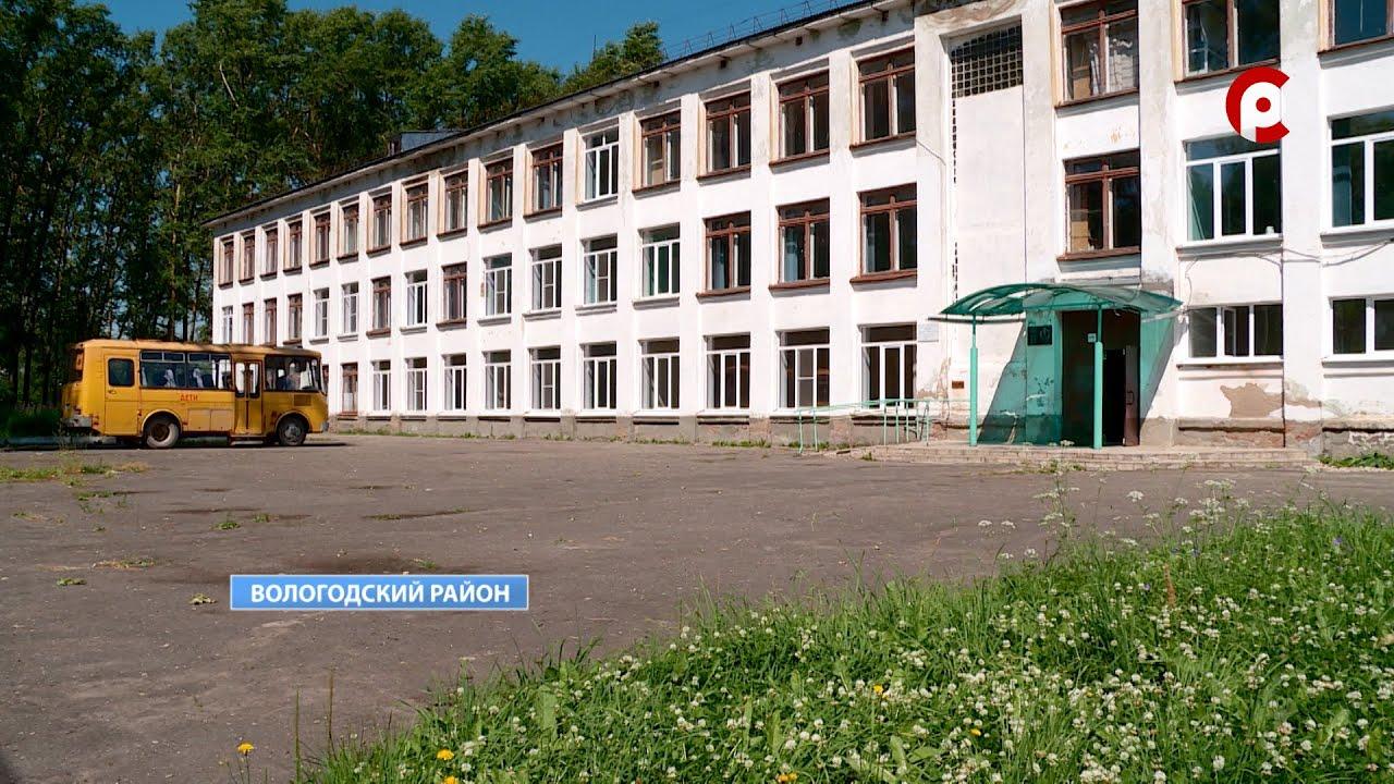 В Вологодском районе начался ремонт школы